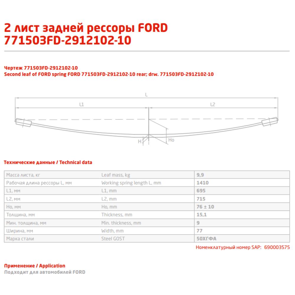 2 лист ресс FORD Transit 771503FD-2912102-10 зад, 690003575