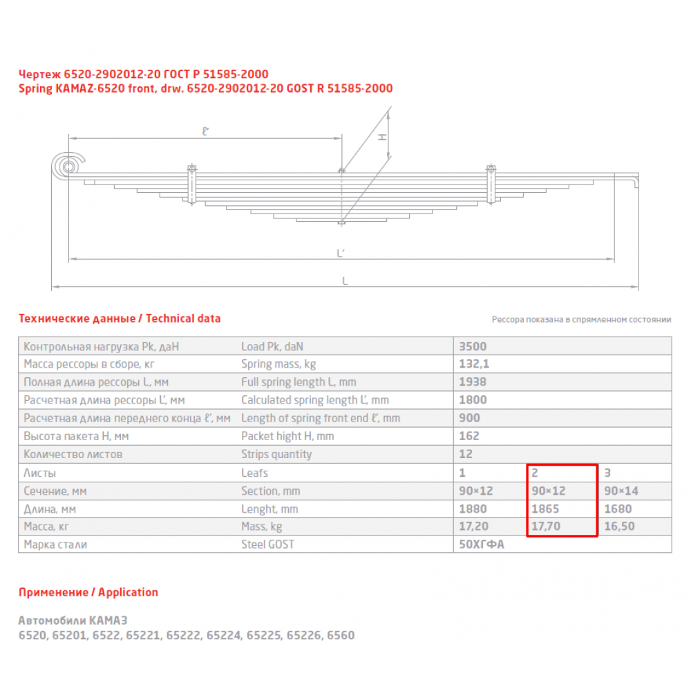 2 лист ресс Камаз 65115-2902102 перед, 690000014