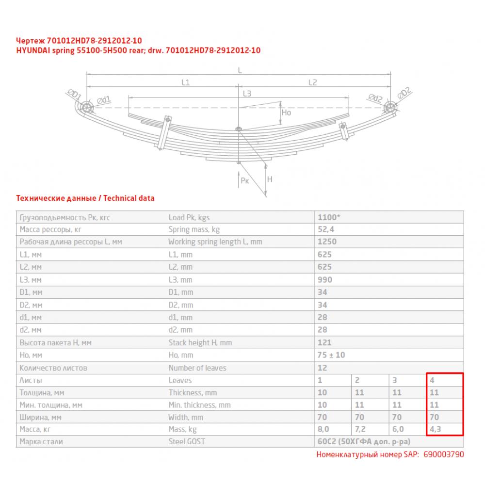4 лист ресс Hyundai 701012HD78-2912051 с/х (дл 760 мм) зад, 690004018