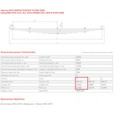 1 лист ресс МАЗ 4370-2902101-011, 690004863