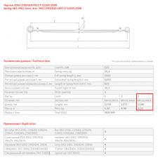 3 лист ресс УАЗ 31512-2912050 зад мл с/х, 690000158
