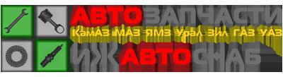 Интернет магазин Торговый Дом ИжАвтоСнаб (ИЖАС ТД)