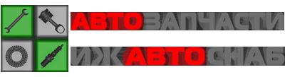 Автозапчасти ИЖАС (ИЖАВТОСНАБ ТД)